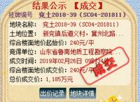 成交价1185万,兖州区今日成功拍出1宗国有土地使用权!