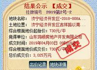 总成交价4017万!济宁城区今日成功拍出2宗国有土地使用权。